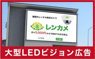 大型LEDビジョン広告管理