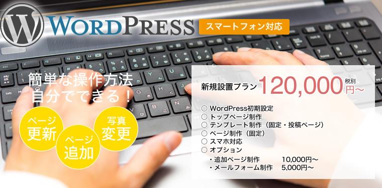 WordPress デザイン制作